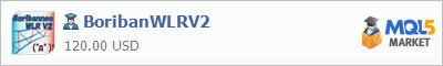 アルゴリズムトレーディングシステムを販売するストアの中でエキスパートアドバイザーBoribanneoWLRV2を購入する