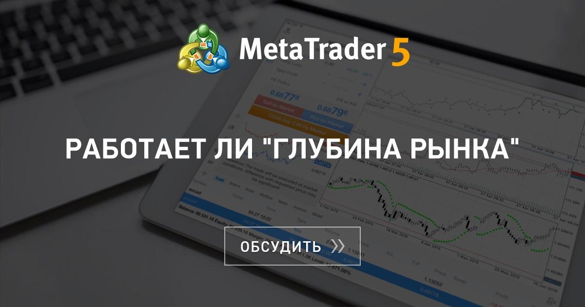 форекс биржа плей маркет