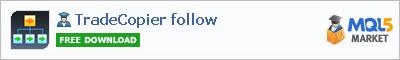 Советник TradeCopier_follow