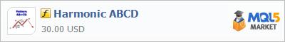 Купить индикатор Harmonic ABCD в магазине систем алготрейдинга
