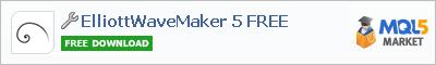 Панель ElliottWaveMaker 5 FREE