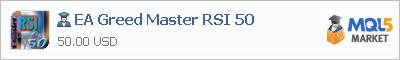Купить эксперта EA Greed Master RSI 50 в магазине систем алготрейдинга