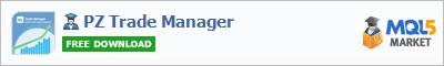 Советник PZ Trade Manager
