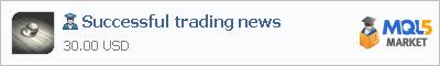 Советник Successful trading news