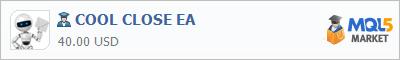 Советник COOL CLOSE EA