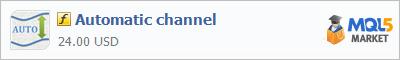 Купить индикатор Automatic channel в магазине систем алготрейдинга