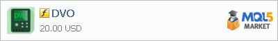 Купить индикатор DVO в магазине систем алготрейдинга