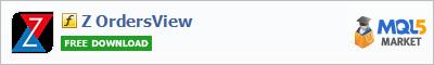 Купить индикатор Z OrdersView в магазине систем алготрейдинга