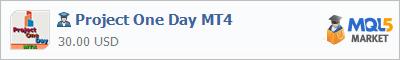 Купить эксперта Project One Day MT4 в магазине систем алготрейдинга