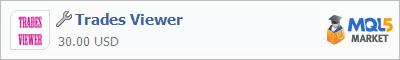 Индикатор Trades Viewer