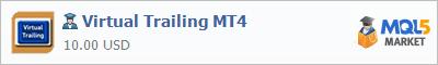 Купить эксперта Virtual Trailing MT4 в магазине систем алготрейдинга