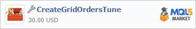 Купить приложение CreateGridOrdersTune в магазине систем алготрейдинга