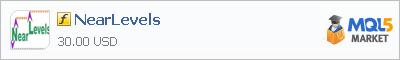 Купить индикатор NearLevels в магазине систем алготрейдинга