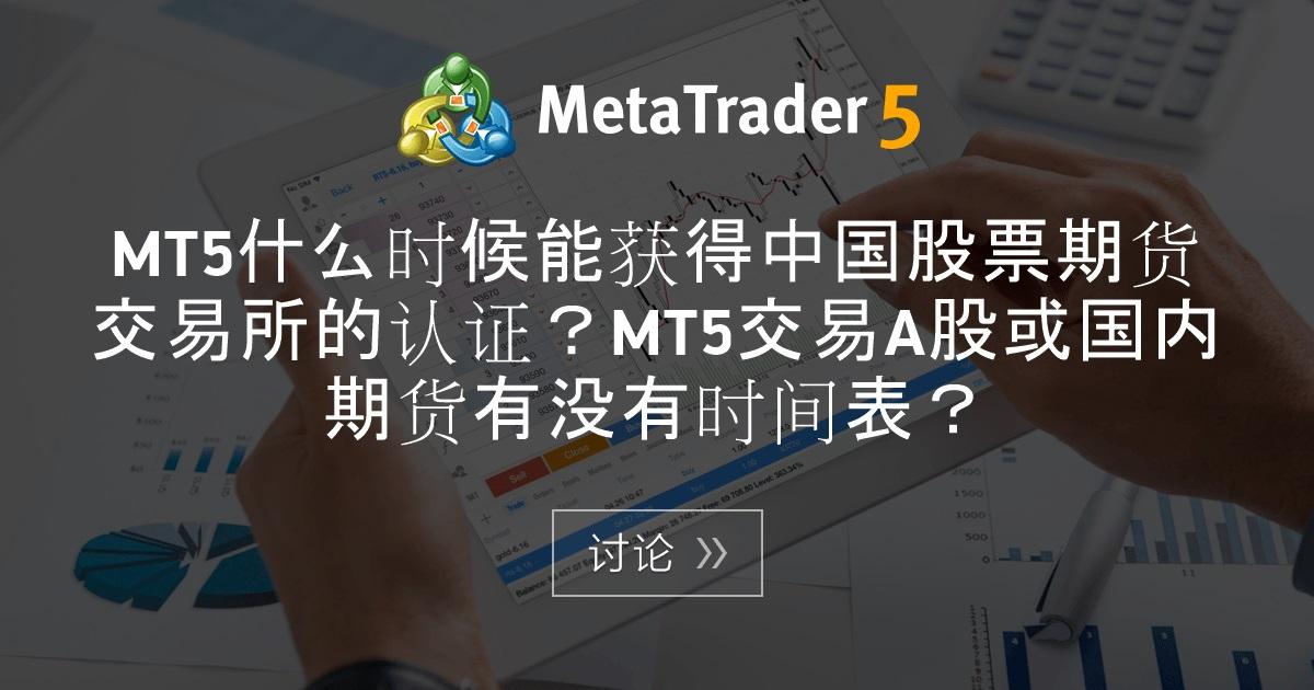 期货交易平台_MT5什么时候能获得中国股票期货交易所的认证?MT5交易A股或国内 ...
